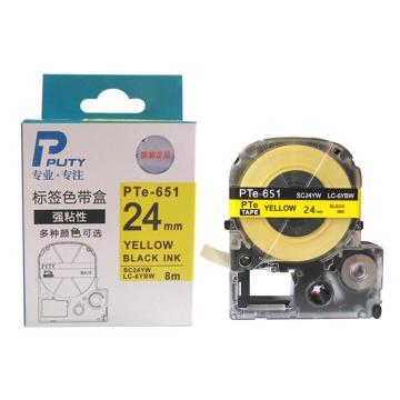 普贴 标签色带,黄底黑字PTE-651宽度24mm 适用于锦宫、爱普生标签机 单位:卷