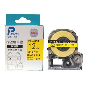 普贴 标签色带,黄底黑字PTE-631宽度12mm 适用于锦宫、爱普生标签机 单位:卷
