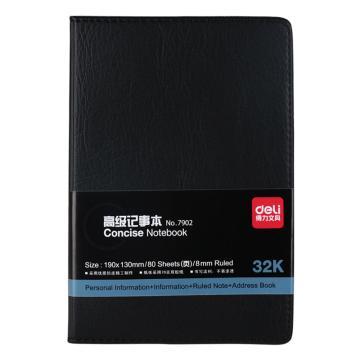 得力 笔记本,皮面32K 80页7902 单位:本