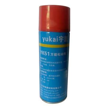 宇凯 万能松动剂,YK51,400ml/瓶