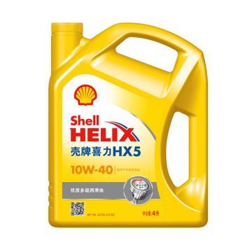 壳牌 机油,喜力 HELIX-HX5,10W40,4X4L瓶/箱