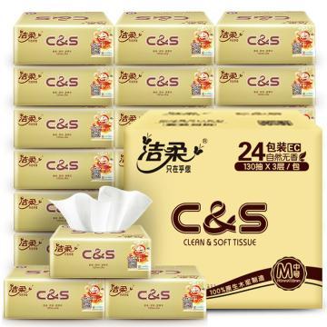 洁柔(C&S)抽纸,金尊3层130抽面巾纸*24包,(M号纸巾 金色尊贵 纯韧高端软抽) 单位:箱