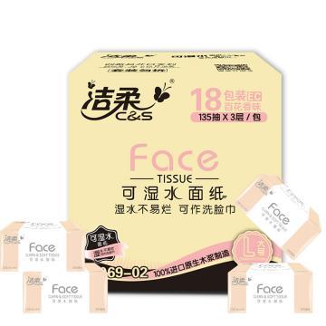 潔柔(C&S)抽紙,粉 Face 柔韌3 層 135 抽面巾紙*18 包 百花香味 單位:箱