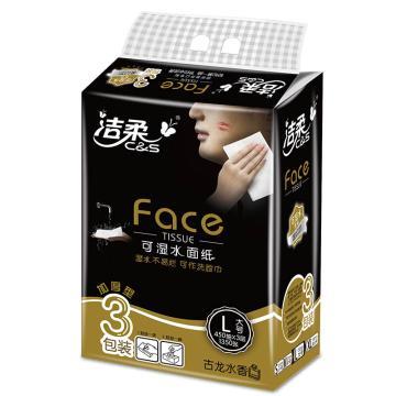 洁柔(C&S)抽纸,黑 Face 可湿水 3 层 150 抽面巾纸*3 包,古龙香水味(L 大号纸巾) 单位:提