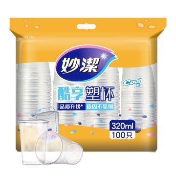妙洁 一次性杯子塑料水杯, 大号320ml*100只装 单位:包