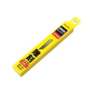 田岛雕刻刀片,配专用雕刻刀(20片装),LB10AH