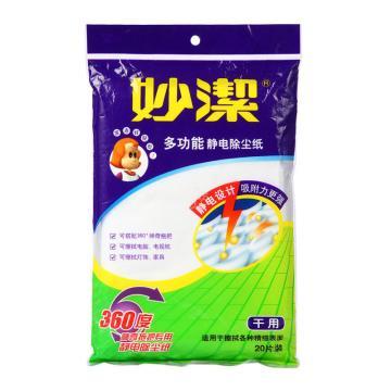 妙洁 静电除尘纸 20片/包 24/包/箱 单位:包