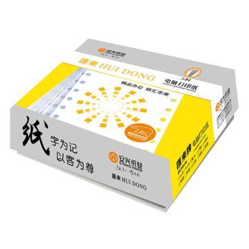 汇东 电脑打印纸,241-3,80列,三层,白色,1000页/箱,三联二等分撕边单位:箱
