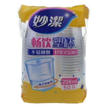 妙洁 塑料杯/航空杯, MDPD50-TR 50只/包 40包/箱  单位:包