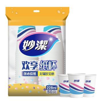 妙洁 一次性纸杯 MDCB50 8盎司 228ml 50只/袋 单位:袋