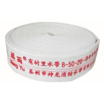 祥雨 聚氨酯衬里轻型水带,口径50mm,工作压力0.8,长度25米(不含接口)