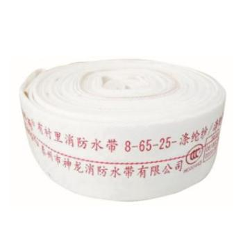 祥雨 聚氨酯衬里轻型水带,口径65mm,工作压力0.8,长度25米(不含接口)