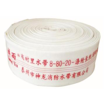 祥雨 聚氨酯衬里轻型水带,口径80mm,工作压力0.8,长度20米(不含接口)(售完即止)