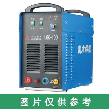 奥太AOTAI逆变式空气等离子切割机,LGK-120