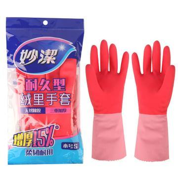 妙洁 乳胶手套,0213 耐久型绒里小号, 1副/包 24包/箱 单位:包