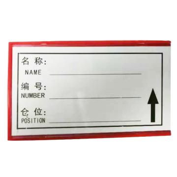 蓝巨人 磁性材料卡,H型,100X50mm,特强磁,红色