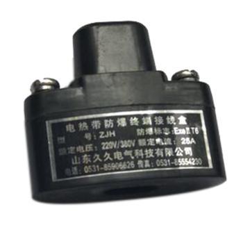 久久电气 防爆电伴热带尾端接线盒,ZJHIICT4