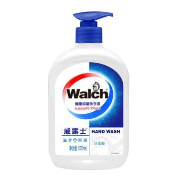 威露士 Walch 健康抑菌洗手液丝蛋白 525ml  单位:瓶