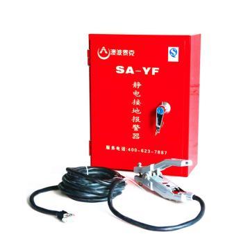 澳波泰克静电接地报警器(固定式),SA-YF,加油站静电报警器油库卸油静电报警器