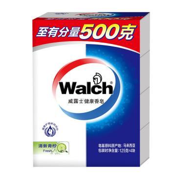 威露士Walch 健康香皂,四盒裝 清新青檸 125g/盒 4盒/組 單位:組