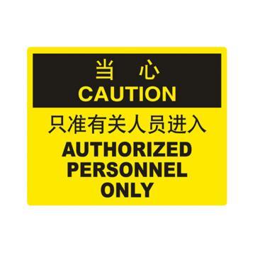 安赛瑞 OSHA当心标识-只准有关人员进入,ABS板,250×315mm,33134
