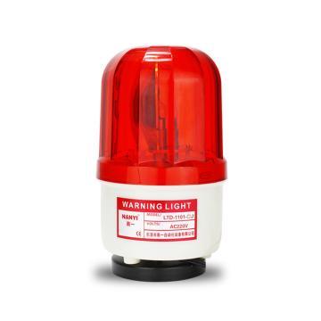 南一 强磁吸式旋转声光警报灯,LTD-1101J AC220V 红色