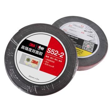 3M S52-2高强度双面胶,20mm*5m,10卷/盒;4盒/箱