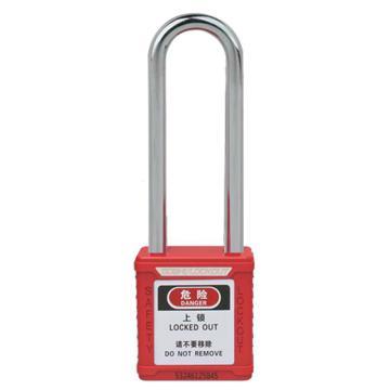 安赛瑞 长梁聚酯安全挂锁(红)钢制锁梁Φ6×76mm 聚酯锁体,通开型(标配1把钥匙),14664-TK