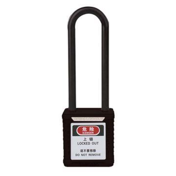 安赛瑞 长梁绝缘安全挂锁(黑)尼龙锁梁Φ6×76mm 聚酯锁体,通开型(标配1把钥匙),14682-TK
