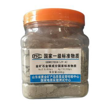 JY-4,金矿石中金银Au,Ag,0.50Kg/瓶