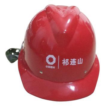 """盾牌 玻璃钢安全帽,BJLY-1-9,红色,印""""中国建材,祁连山""""logo"""