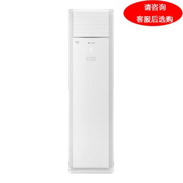 格力 5匹冷暖柜机KFR-120LW/(12532S)NhAa-3T爽,380V,本机配管5米区域限售