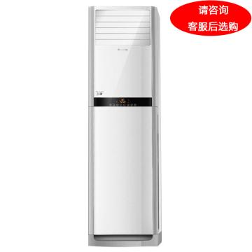 格力 3P柜式变频冷暖空调,悦雅3,KFR-72LW/(72591)FNhAa-A3,区域限售