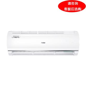 海尔 大1匹智能冷暖变频壁挂式空调,KFR-26GW/13QAB23AU1,区域限售