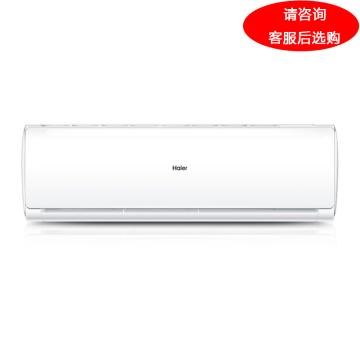 海尔 2匹冷暖壁挂式空调,KFR-50GW/19HDA13,大风量,快速制冷,区域限售。一价全包(包7米铜管)