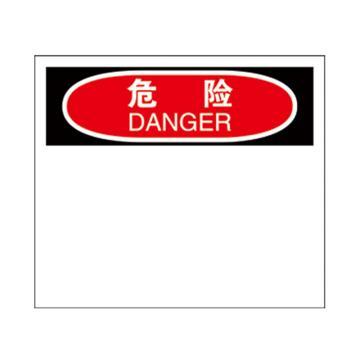 安赛瑞 OSHA危险安全标识贴(空白书写款),不干胶材质,250×315mm,10524