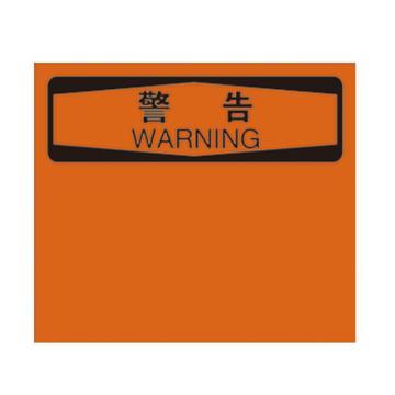 安赛瑞 OSHA警告安全标识贴(空白书写款),不干胶材质,250×315mm,10526