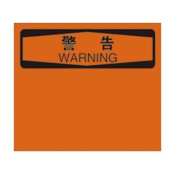 安赛瑞 OSHA警告安全标识牌(空白书写款),ABS板,250×315mm,10527