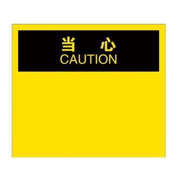 安赛瑞 OSHA当心安全标识牌(空白书写款),ABS板,250×315mm,10529