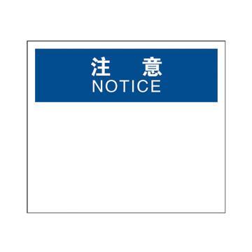 安赛瑞 OSHA注意安全标识贴(空白书写款),不干胶材质,250×315mm,10530
