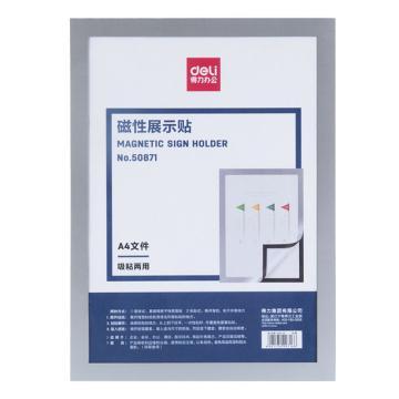 得力 磁性展示貼,50871(銀色)