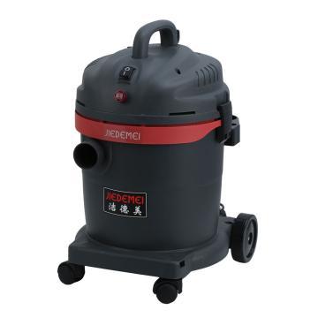 洁德美商用型干湿两用吸尘器(无车架),GV-1032 32L 1200w