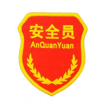 安赛瑞 臂章袖标-安全员,全织唛织线,85×100mm,10个/包,13799