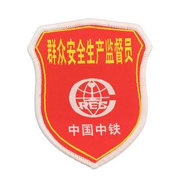安赛瑞 臂章袖标-群众安全生产监督员 中国中铁,全织唛织线,85×100mm,10个/包,13802