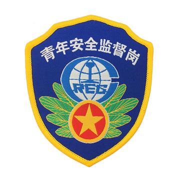 安赛瑞 臂章袖标-青年安全监督岗,全织唛织线,85×100mm,10个/包,13803