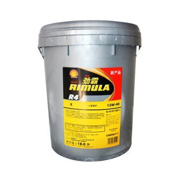 壳牌 柴机油,RIMULA-R2-Extra 15W40,18L/桶