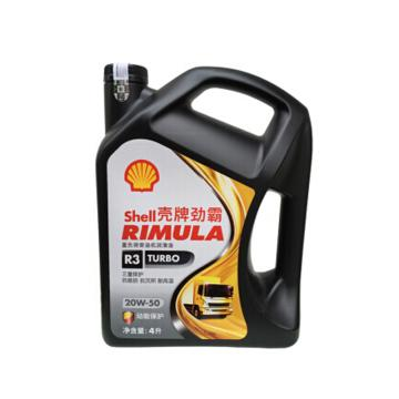 壳牌 柴机油,RIMULA-R3-Turbo 20W50,18L/桶