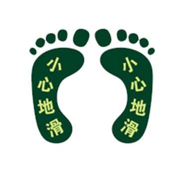 安赛瑞 经济型自发光地贴-脚印 小心地滑,10对装,100×180mm,21621,10片/包
