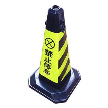 禁止停车路锥 谋福8724,黄黑反光路锥,禁止停车专用