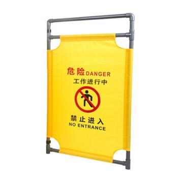 安赛瑞 折叠布艺围栏-危险 工作进行中,黄色,牛津布,单片970×580mm,13760,3片/套